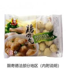 (仅限德法)蒙福鸡肉丸 chicken balls 约360g