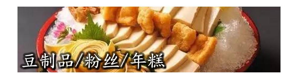 豆制品&粉丝&年糕